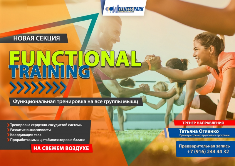 НОВАЯ СЕКЦИЯ: FUNCTIONAL TRAINING